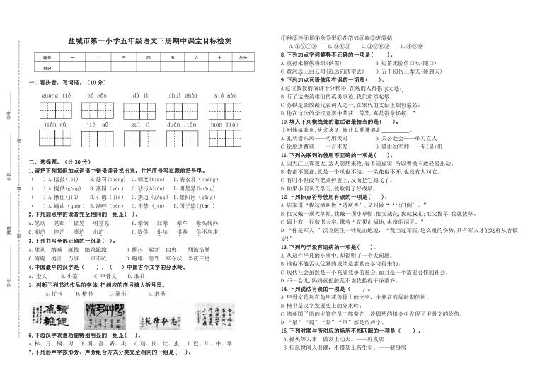 盐城市第一小学统编版五年级语文下册期中课堂目标检测(有答案)