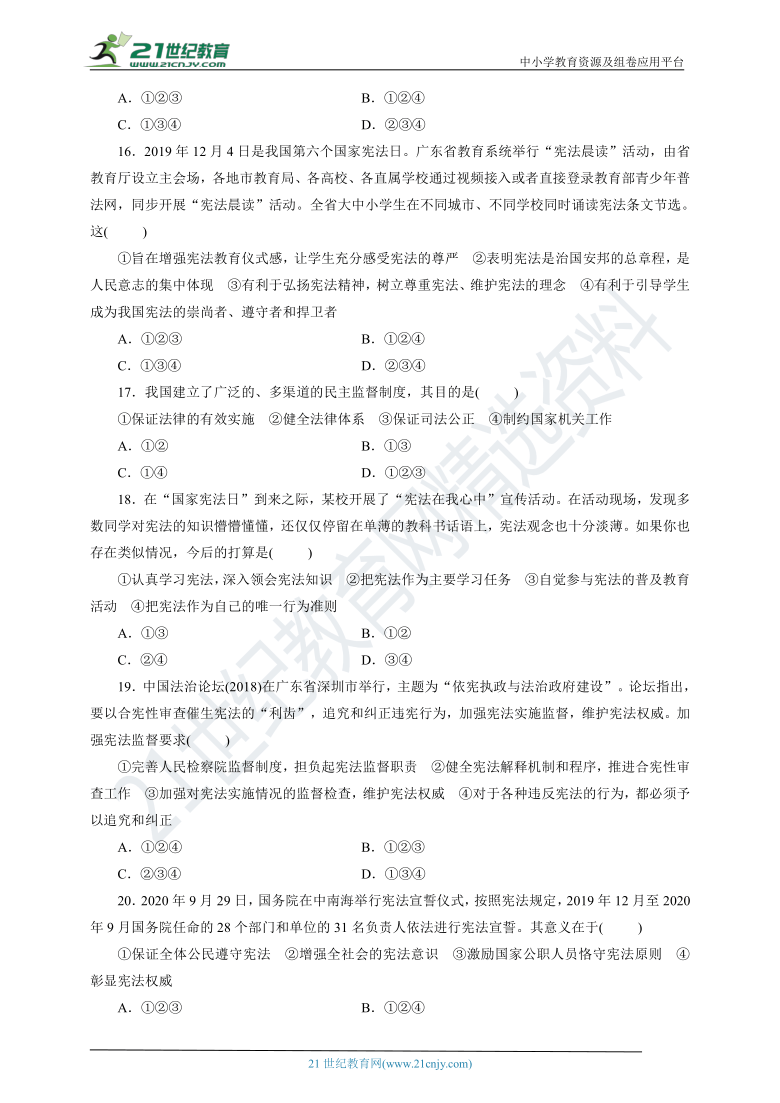 第一单元坚持宪法至上达标检测试卷(教师版+学生版)