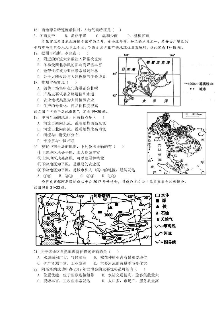内蒙古巴彦淖尔市乌拉特前旗一高2020-2021学年高二下学期期中考试地理试题 Word版含答案
