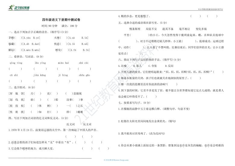 统编版四年级语文下册期中测试卷(含答案)