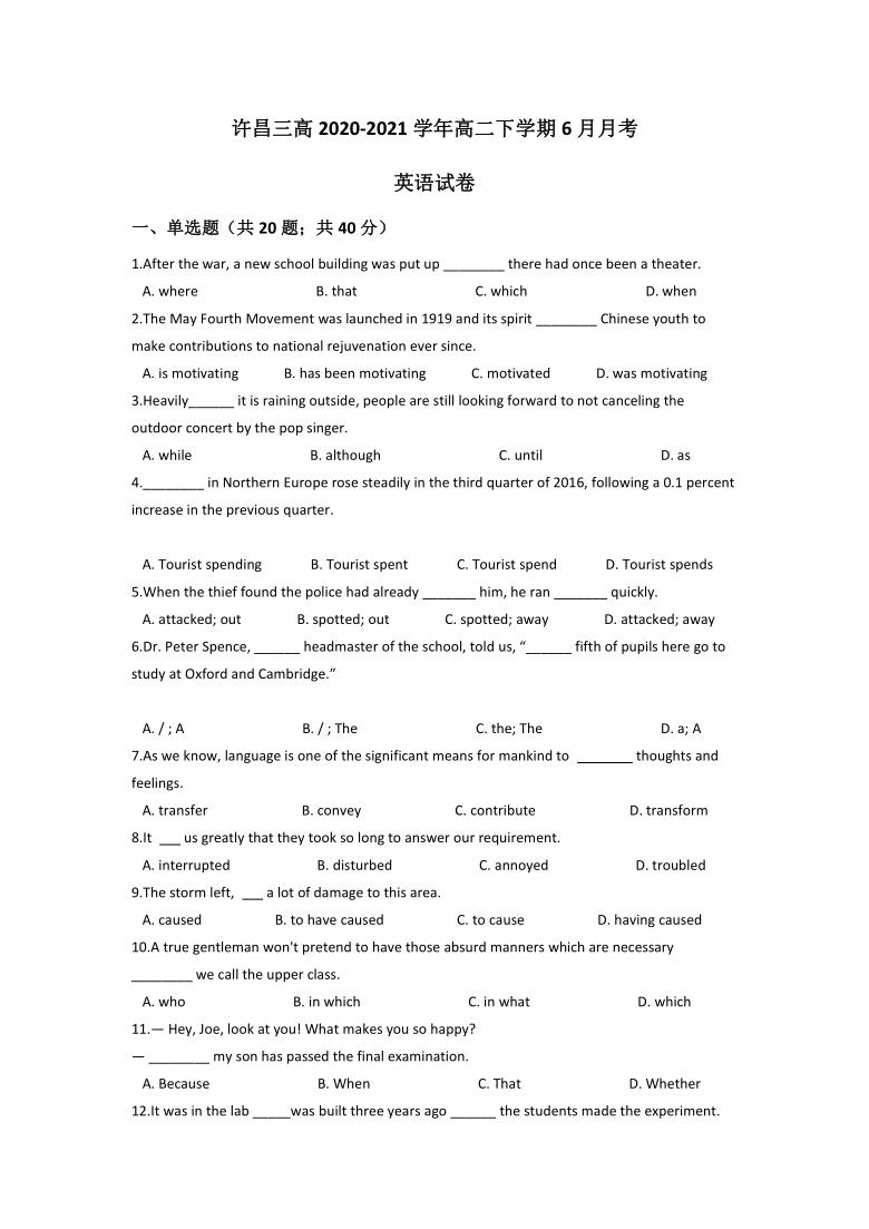 河南省许昌三高2020-2021学年高二下学期6月月考英语试题 Word版含答案(无听力部分)