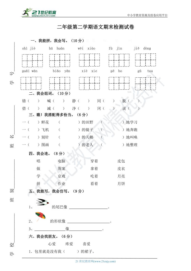 统编版二年级下册第二学期语文期末检测试卷(含答案)