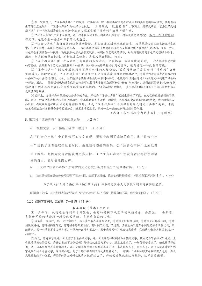 2021届高三徐汇二模语文试卷含答案