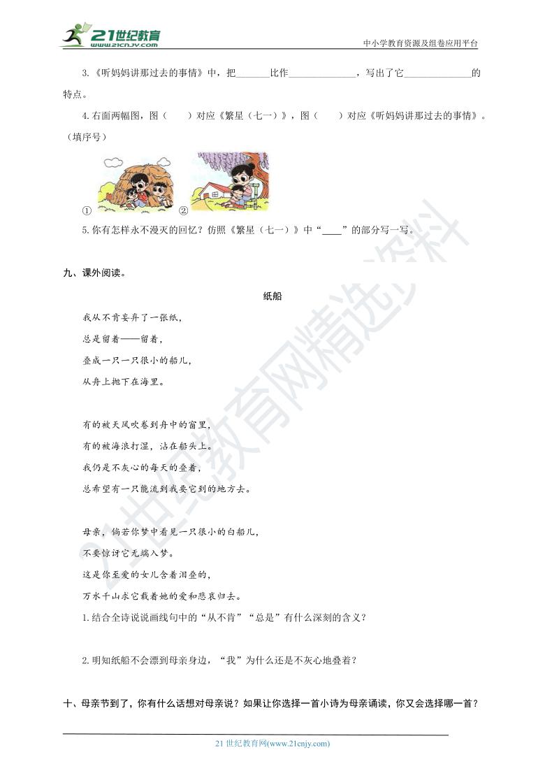 统编版语文四年级下册第9课《短诗三首》生字规范书写与尖子生同步训练(含答案)