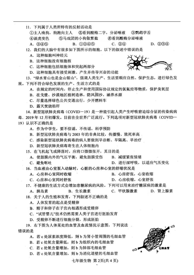 河南省南阳市卧龙区2019--2020学年第二学期七年级生物期末考试试题(扫描版,含答案)