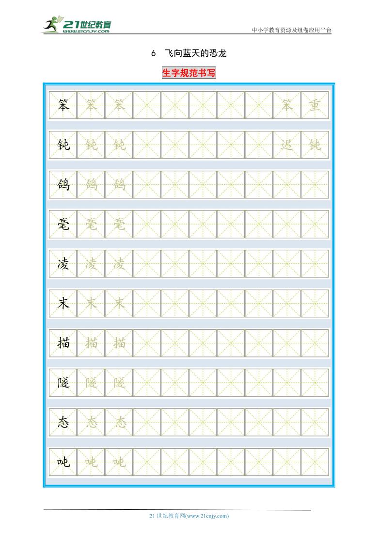 统编版语文四年级下册第6课《飞向蓝天的恐龙》生字规范书写与尖子生同步训练(含答案)