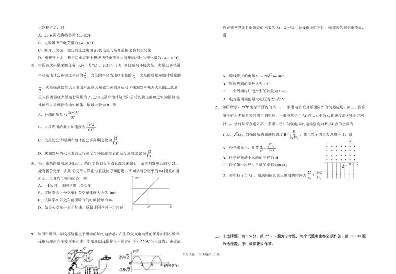 宁夏银川市17校联考2021届高三下学期5月普通高等学校招生全国统一考试理科综合试题 Word版含答案