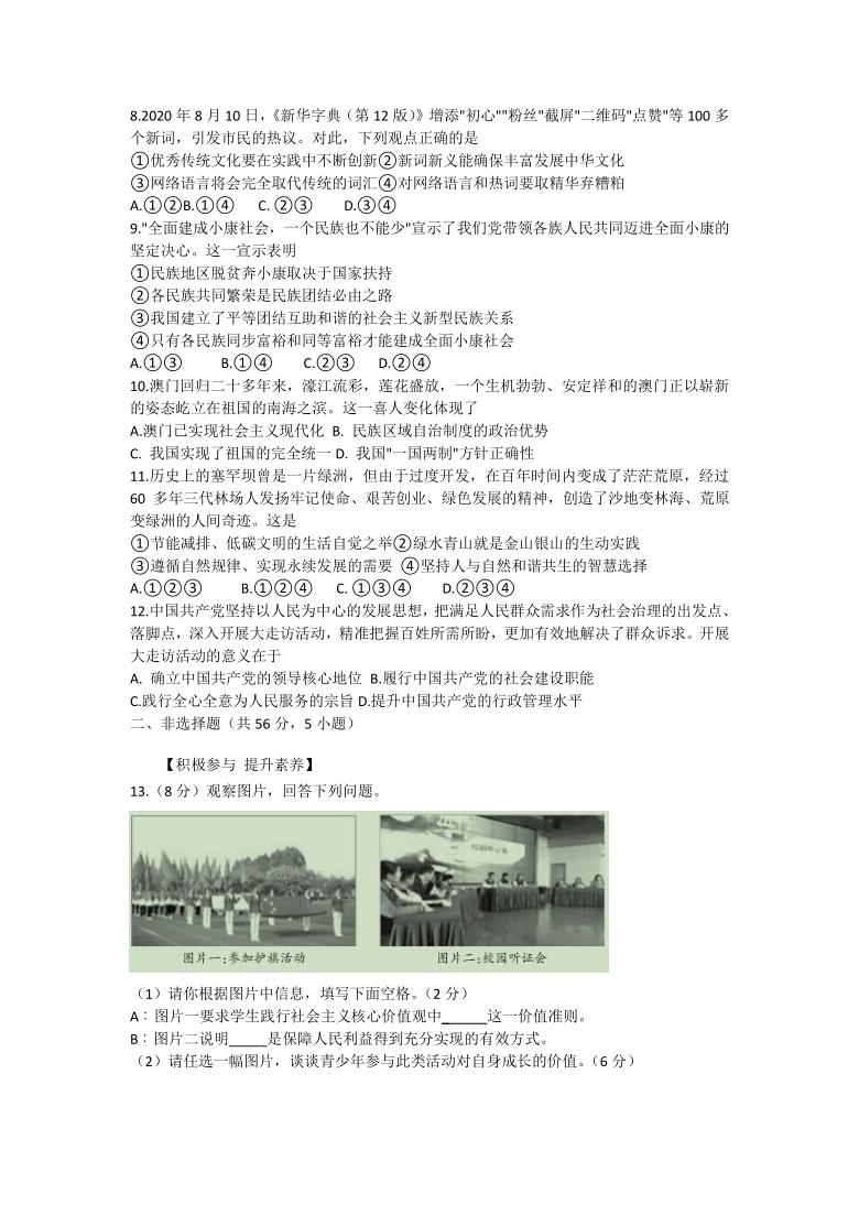 安徽省芜湖市2020-2021学年九年级上学期期末教学质量道德与法治试题(word 含答案)