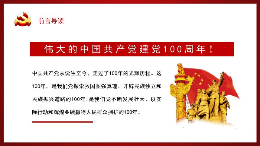 主题班会:中国共产党建党100周年课件(22ppt)