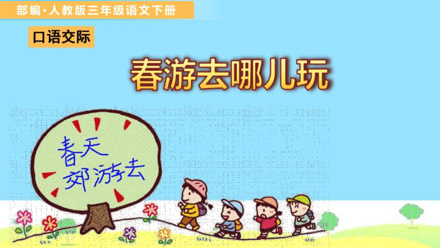 统编版三年级下册语文第一单元 口语交际; 春游去哪儿玩 课件(共19张 )