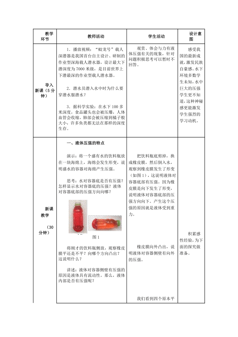 人教版八年级下册物理 9.2液体的压强 教案