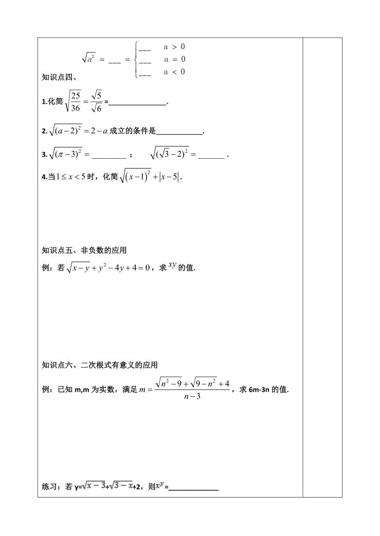 16-1复习-2020-2021学年人教版八年级数学下册导学案(表格式 含答案)