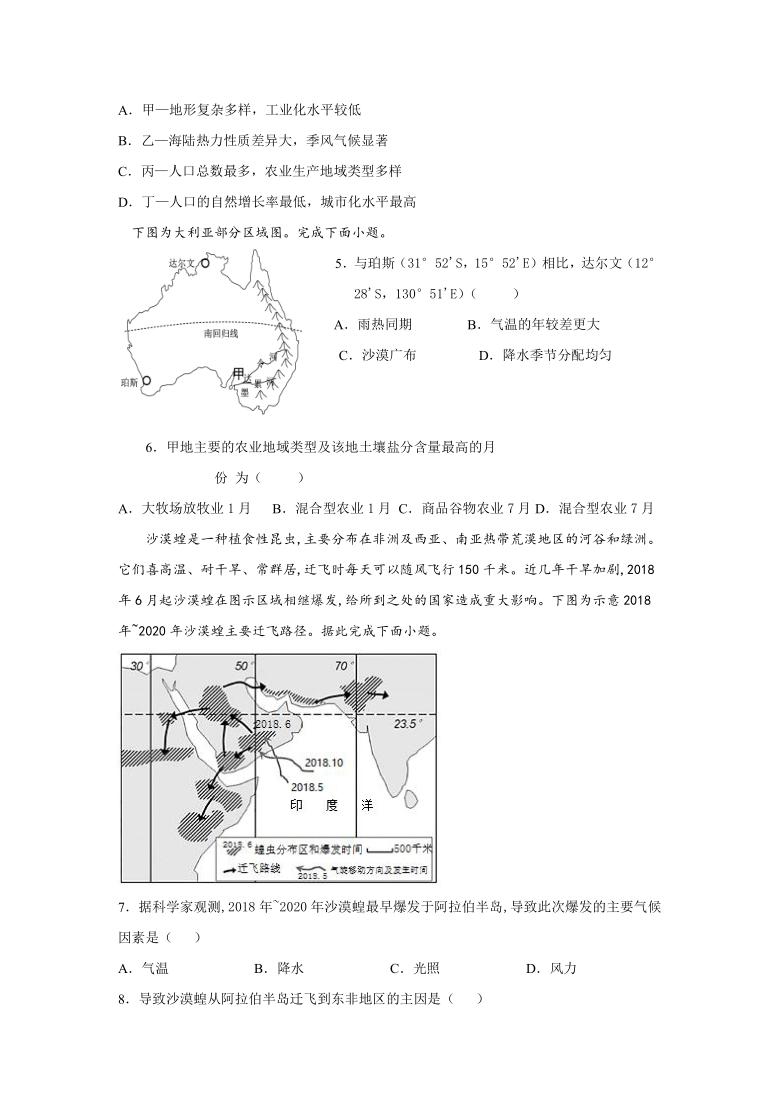 内蒙古自治区乌兰察布市集宁区2020-2021学年高二下学期期中考试地理试题 Word版含答案