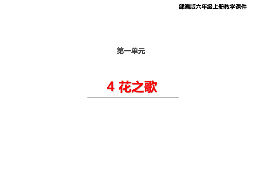 4《花之歌》 课件(32张PPT)