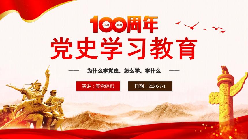 100周年 党史学习教育 课件(21ppt)