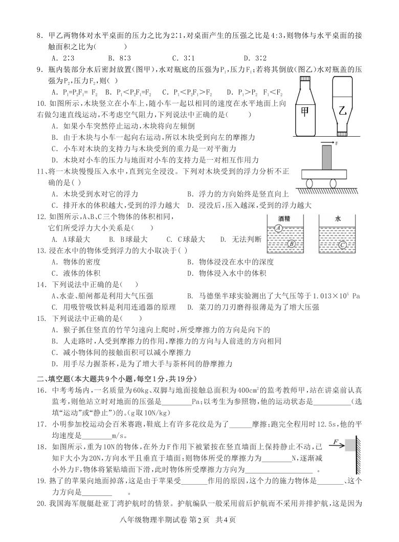 贵州省铜仁市石阡县2020-2021学年八年级下学期期中考试物理试题(pdf版,无答案)