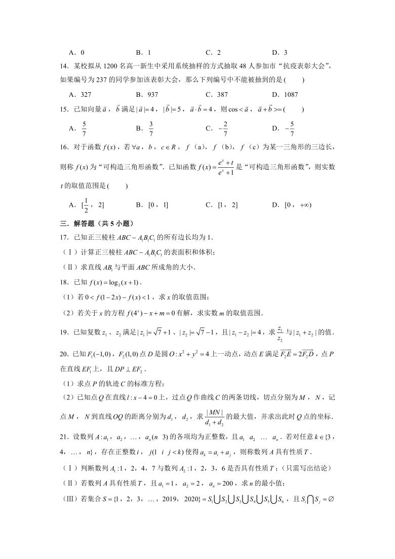 上海市宝山区重点学校2020-2021学年高二下学期期末考试数学试题(Word版含答案)