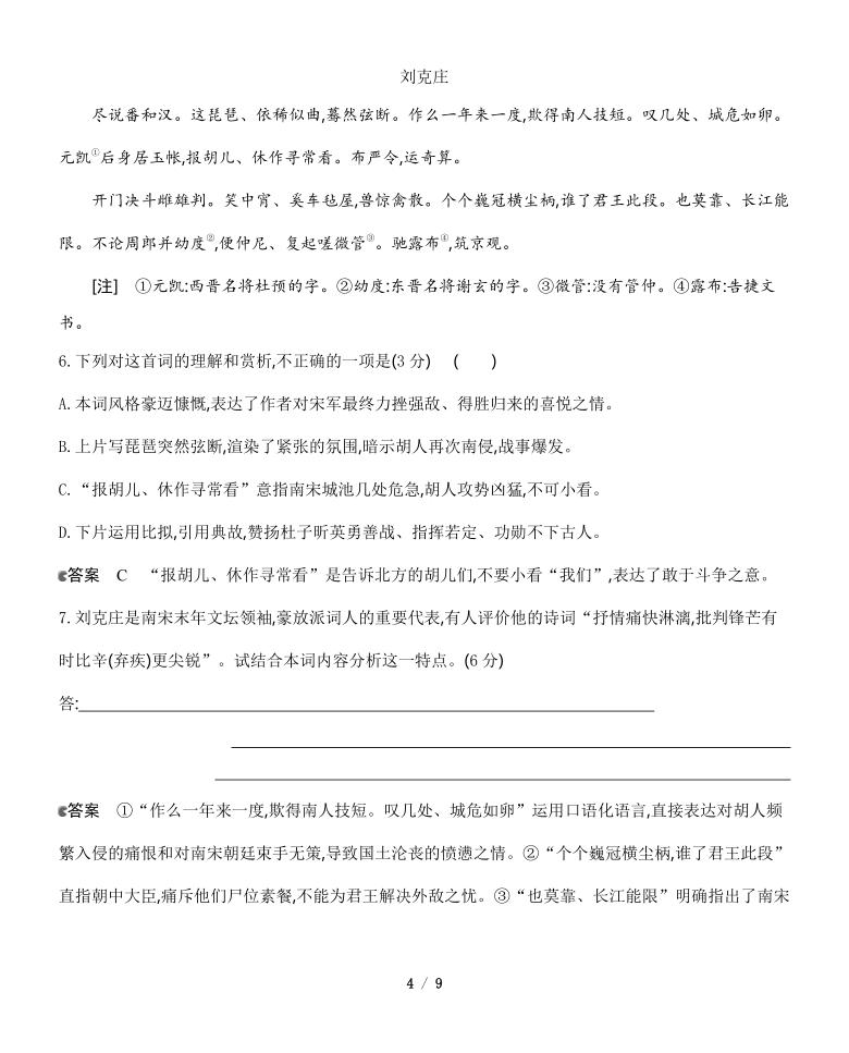 2021年高考语文系统复习  组合三(3) 语言文字运用+古代诗歌阅读+文言文阅读 含答案