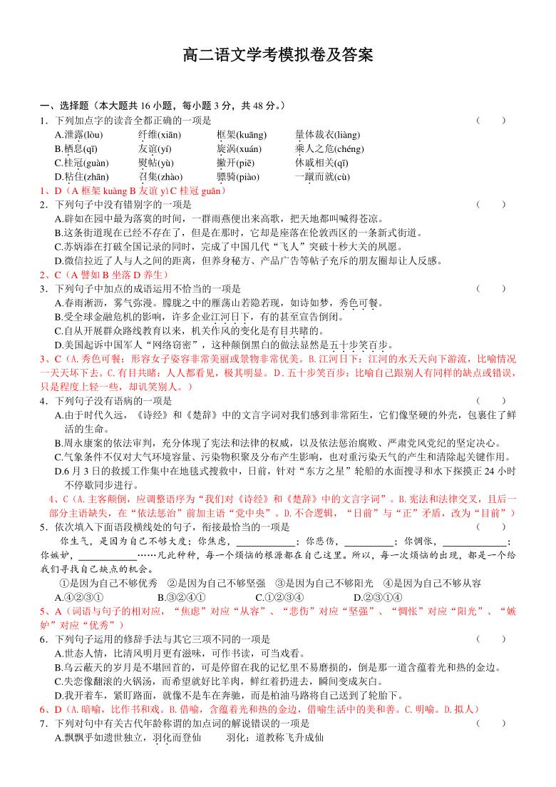 浙江省2020-2021学年高二语文下学期学考模拟考试卷(五)含答案