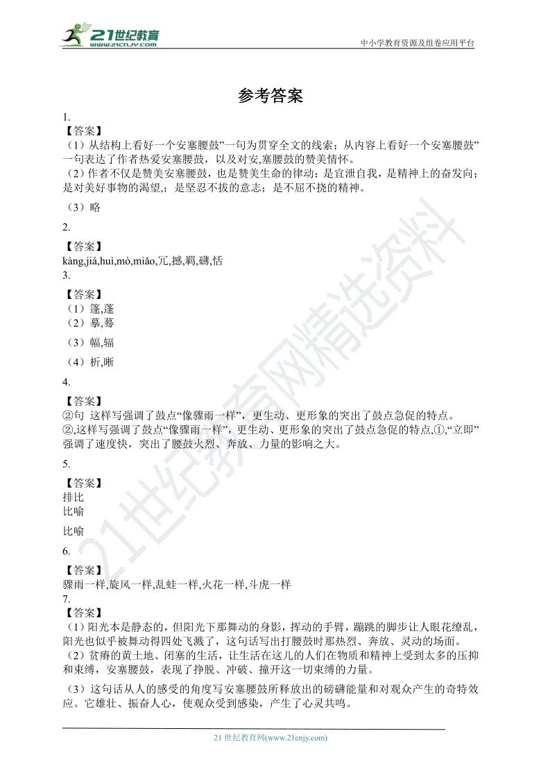 第3课《安塞腰鼓》课时练习(含答案)