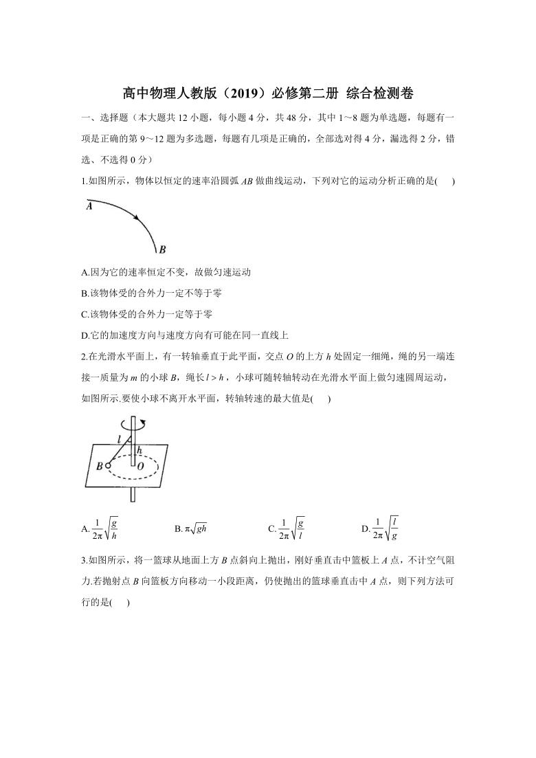 2020-2021学年高中物理人教版(2019)必修第二册 综合检测卷 Word版含解析