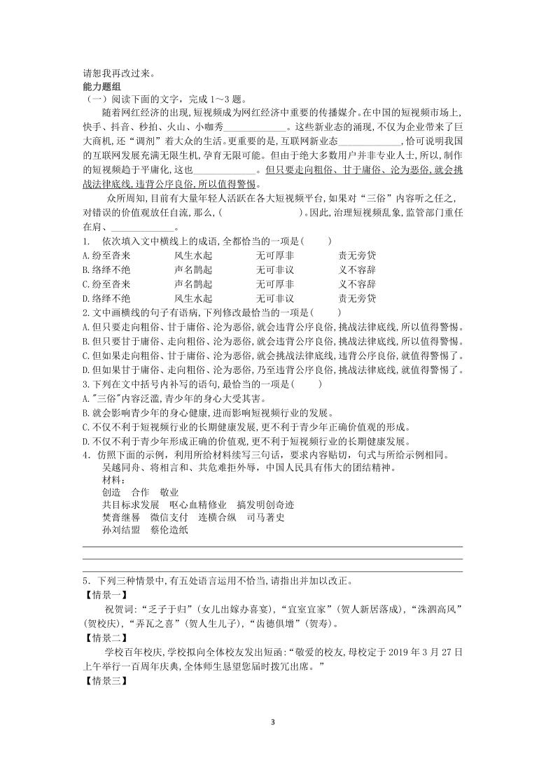2021届高三语言文字运用新题型小练习25(全国通用)含答案