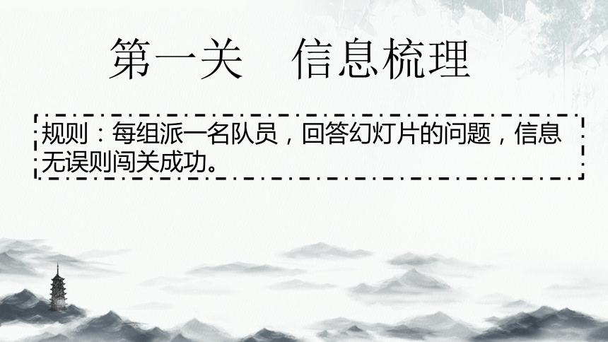 名著导读:《水浒传》:古典小说的阅读 课件(共26张PPT)