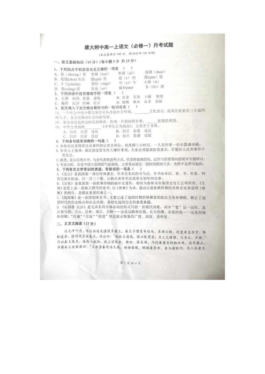 陕西省西安建筑科技大学附属中学2021-2022学年高一上学期第一次月考语文试题(图片版无答案)