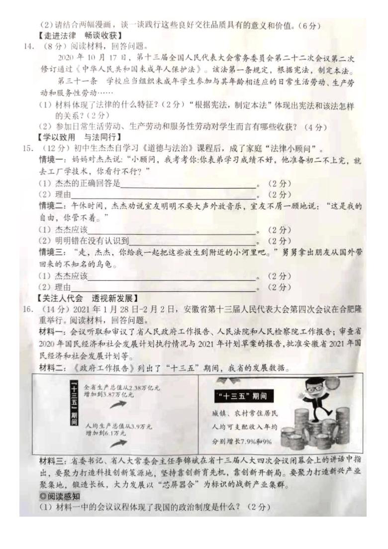 2021年安徽省百校联赢名校大联考中考道德与法治考试卷(图片版含答案)