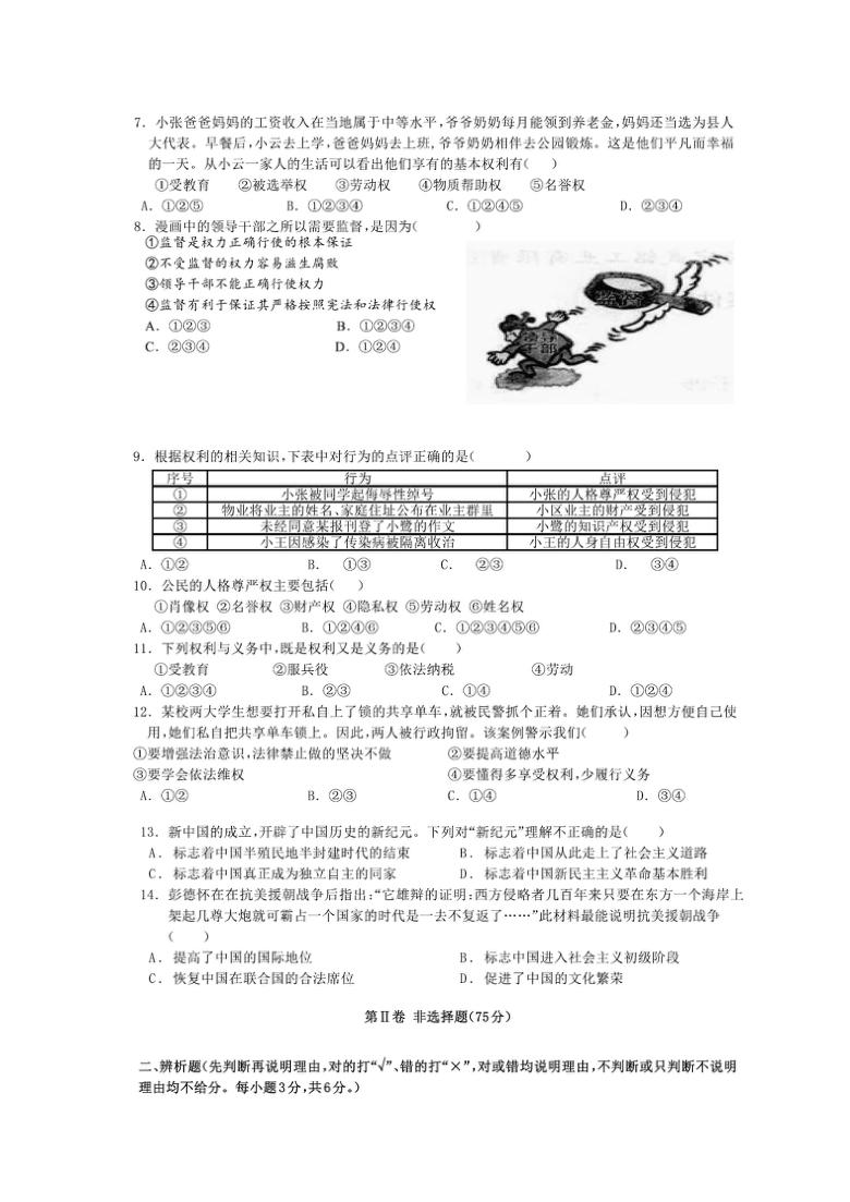 贵州省铜仁市石阡县2020-2021学年八年级下学期期中考试道德与法治试题(图片版,无答案)