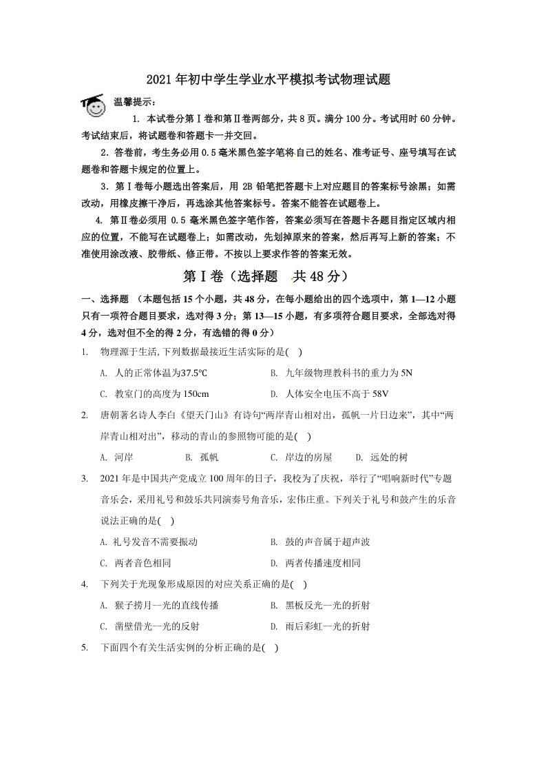 山东省滨州市滨城区2021年初中学生学业水平模拟考试物理试题(word版,含答案)
