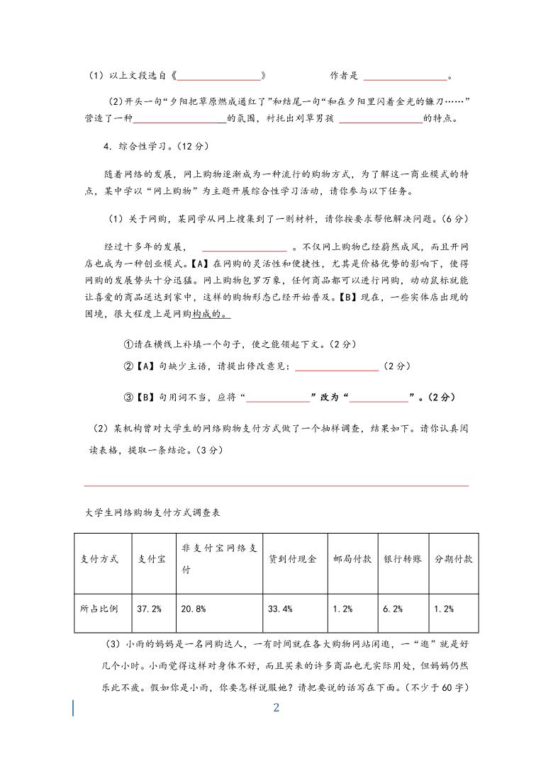 安徽省凤阳县实验中学2021-2022学年九年级上学期第一次月考语文试卷(含答案)