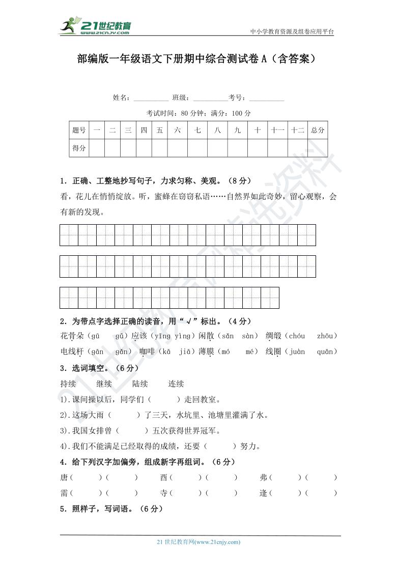 部编版一年级语文下册期中综合测试卷A(含答案)