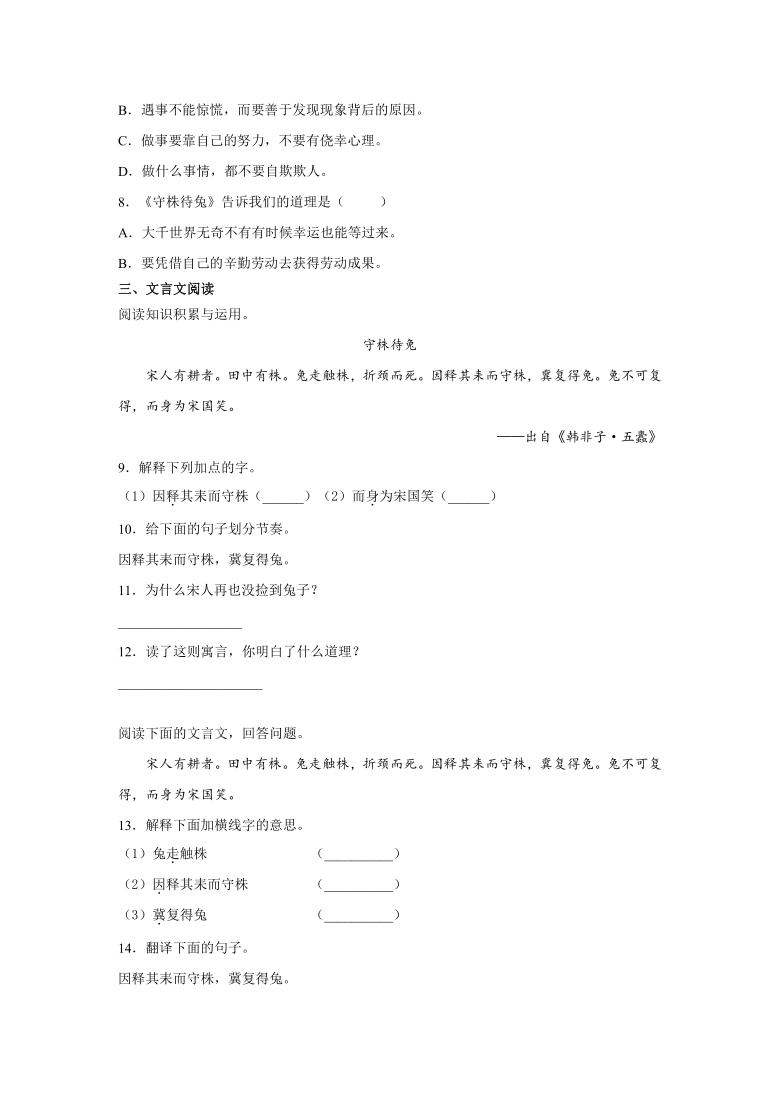5.守株待兔  同步练习(含答案)