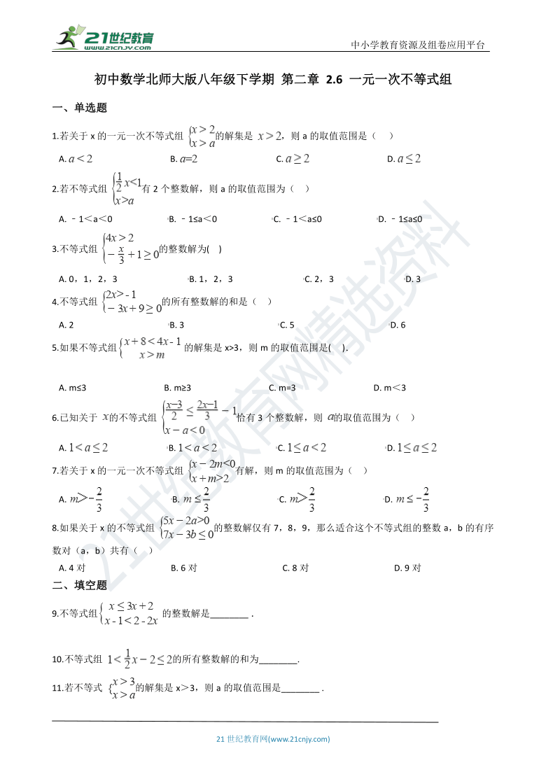 2.6 一元一次不等式组一课一练(含解析)