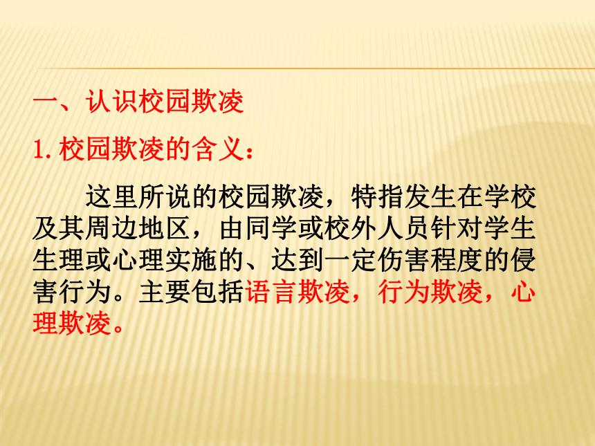 预防校园欺凌-构建和谐校园主题班会 课件(共36张PPT)