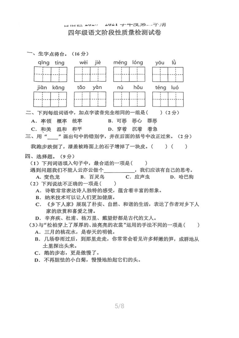 河北省唐山市古冶区2020-2021学年第二学期四年级语文期中试题(扫描版,含答案)