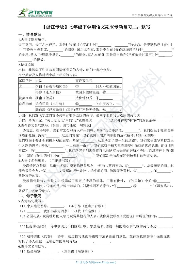 【浙江专版】七年级下学期语文期末专项复习练习二:默写 试卷(含答案解析)