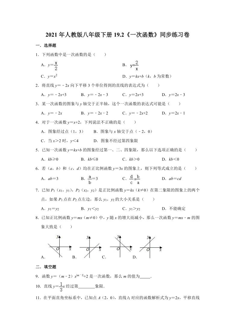 2021年人教版八年级下册19.2《一次函数》同步练习卷  (Word版 含解析)