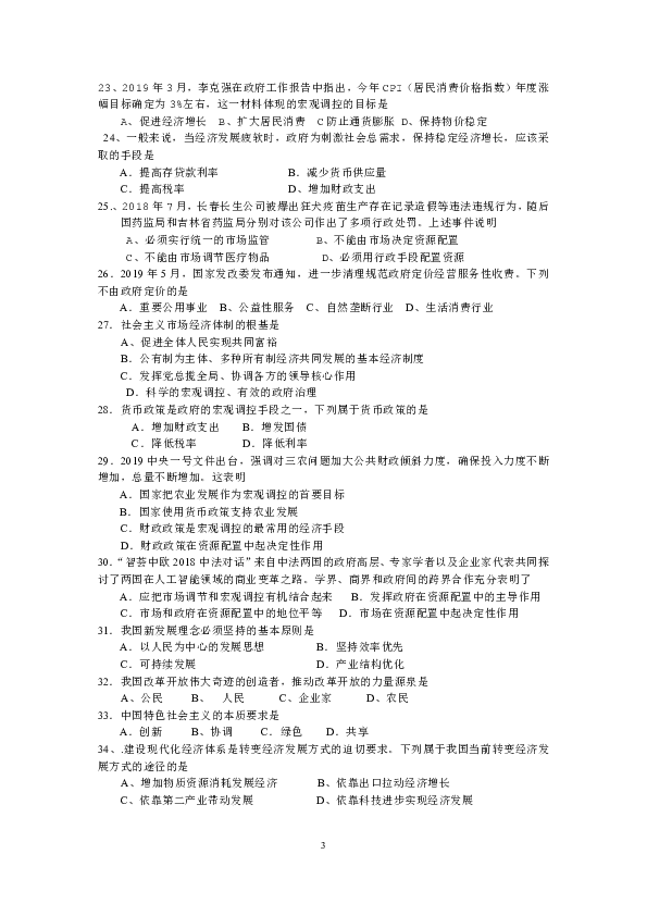 上海市嘉定区封浜高中2019-2020学年高一上学期期末考试政治试题 Word版含答案