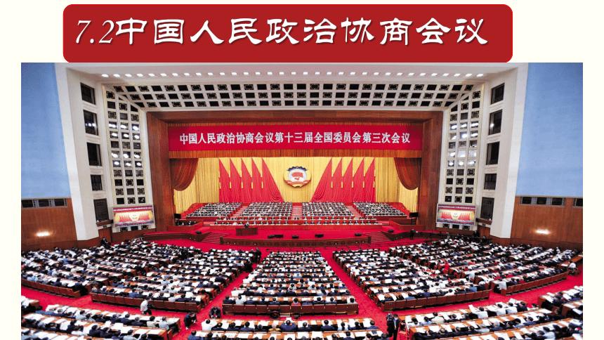 高中政治人教版必修二政治生活7.2 中国人民政治协商会议课件(共17张PPT+2个内嵌视频)