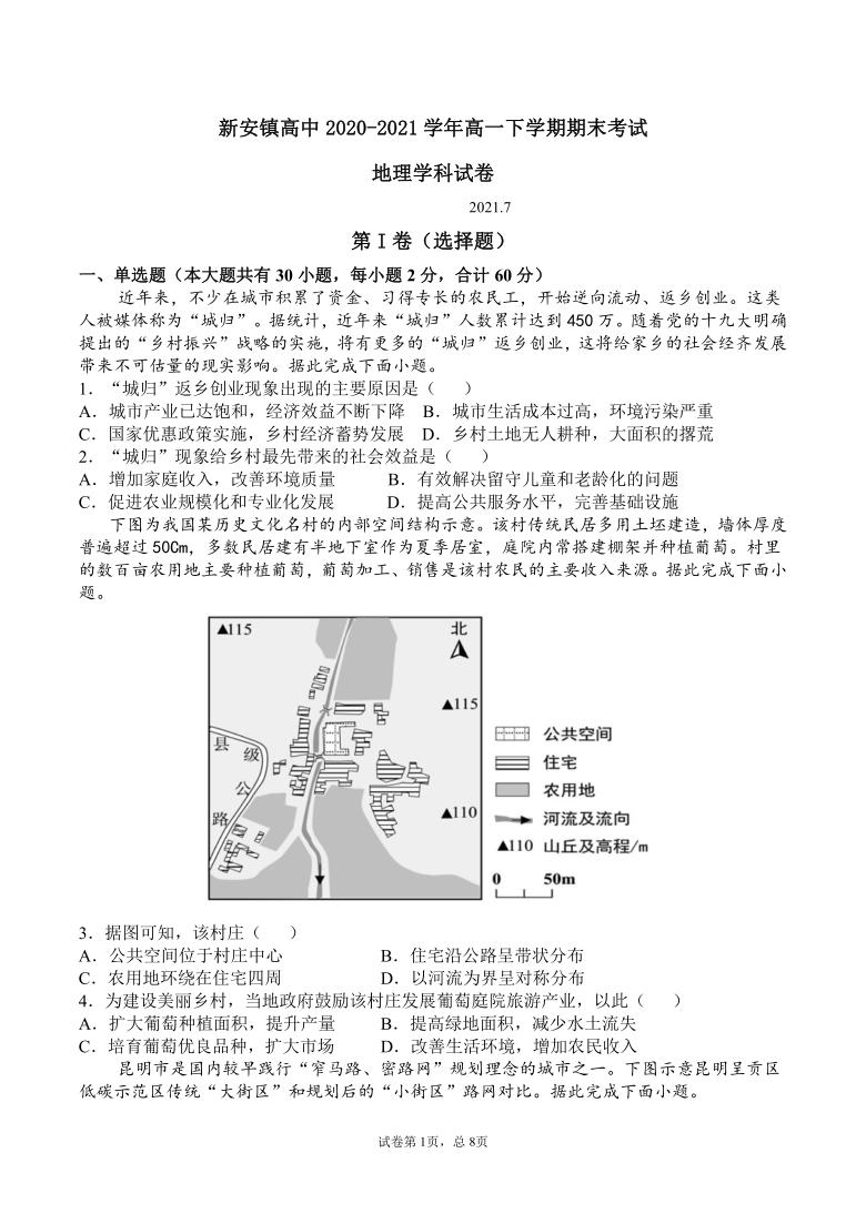 安徽省六安市裕安区新安镇高中2020-2021学年高一下学期期末考试地理试题 Word版含答案