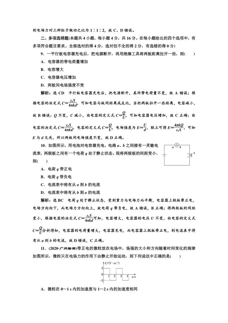 2020-2021学年高中物理粤教版必修第三册练习题 第二章  静电场的应用   Word版含解析