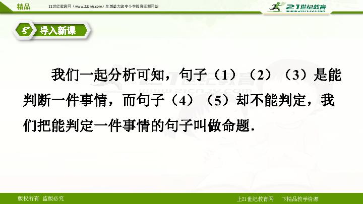 5.3.2命题、定理、证明 (课件)
