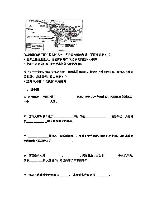 七年级地理商务星球版下册 8.5 巴西  一课一练(word版含答案)