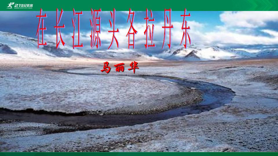 18《在长江源头各拉丹东》课件