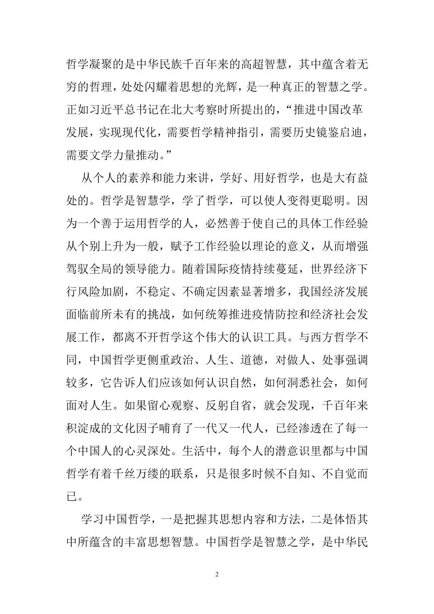 2022届高考语文一轮现代文专题复习:中国哲学专题练(含答案)