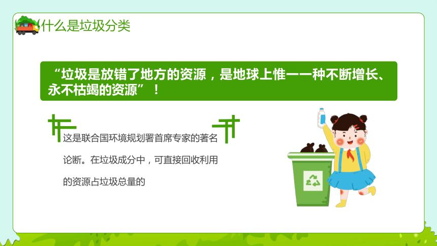 小学专题教育 垃圾分类 课件(25张PPT)
