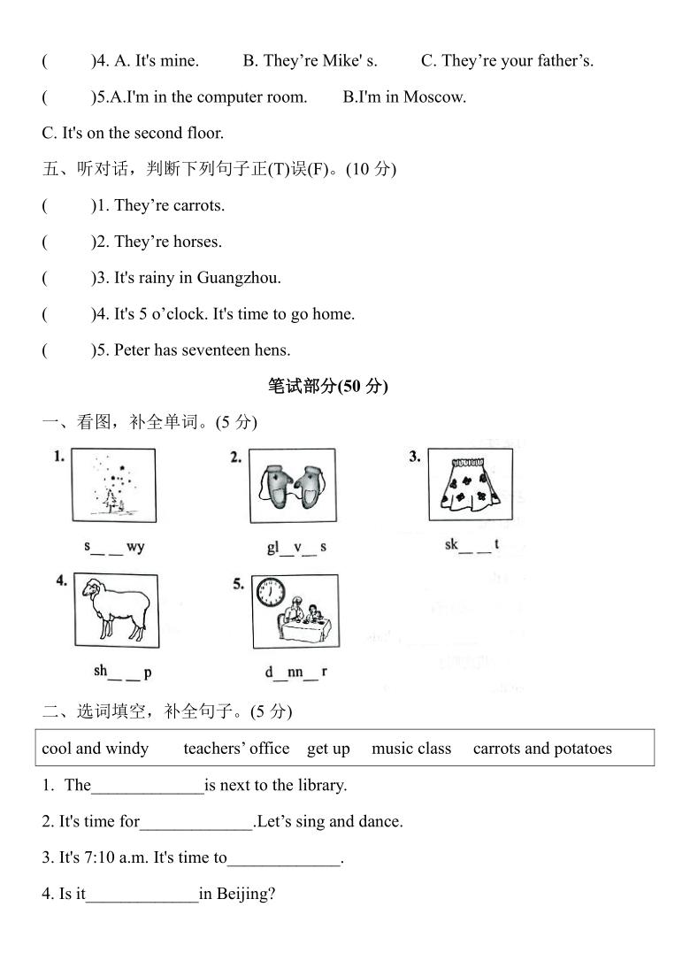 PEP四年级英语下册期末检测题(二)