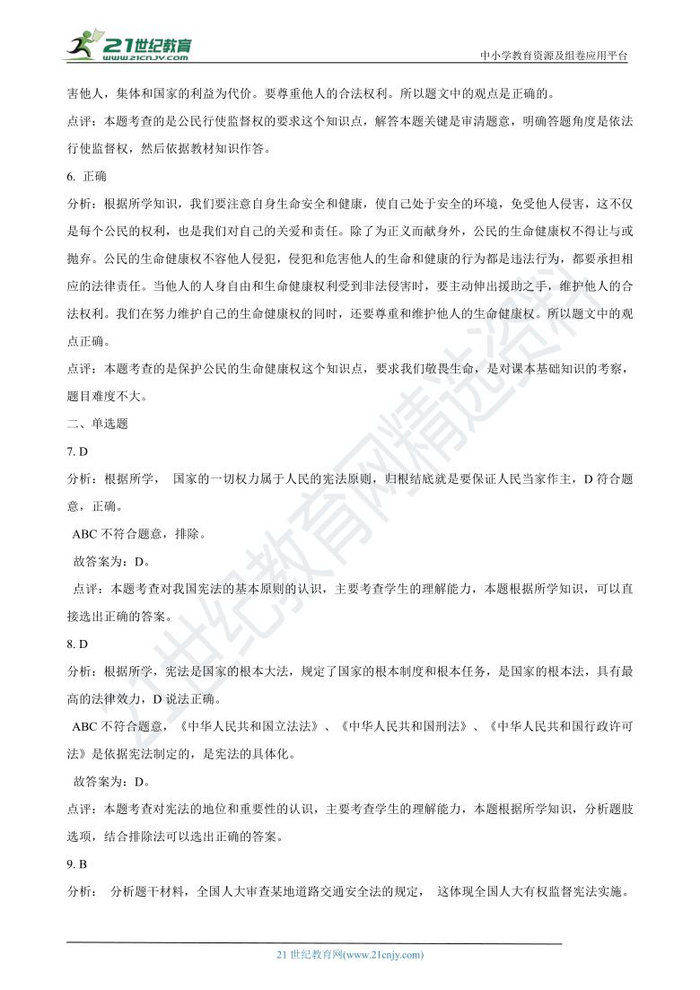 浙江省杭州市2020-2021学年八年级下学期道德与法治期中模拟试卷(含答案解析)